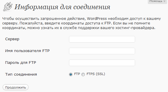 Как добавить информацию для FTP-подключения