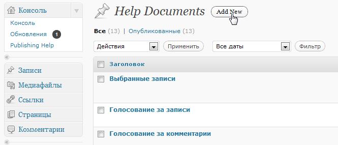 Как создать раздел с онлайновой документацией | WP Help
