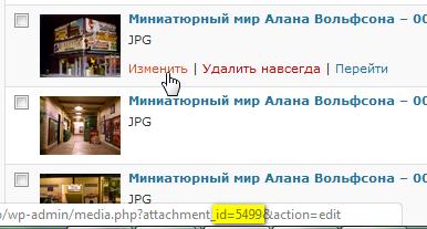 Основы работы с Wordpress | Шорткод галереи | n-wp.ru
