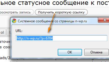 Как добавить в админку короткие ссылки к постам   n-wp.ru
