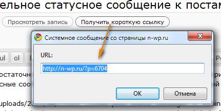 Как добавить в админку короткие ссылки к постам | n-wp.ru