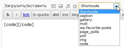 Как добавить к медиа-кнопкам редактора WordPress выпадающий список шорткодов | n-wp.ru