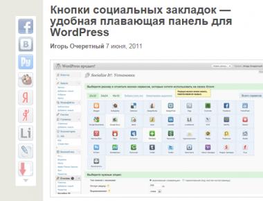 Как сделать неисчезающий бар с социальными кнопками   Socialize It!   n-wp.ru