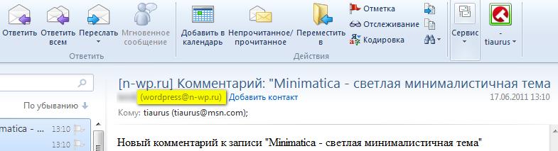 Как изменить e-mail в автоматических извещениях блога | n-wp.ru