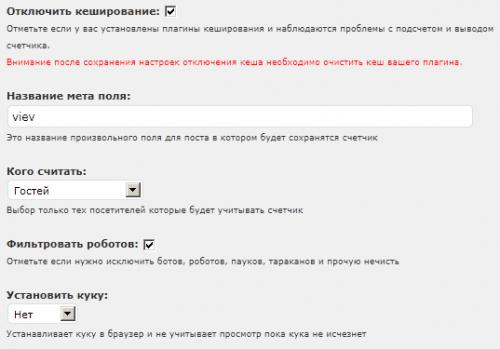 Как посчитать количество просмотров | ABC_POST_VIEVS | n-wp.ru