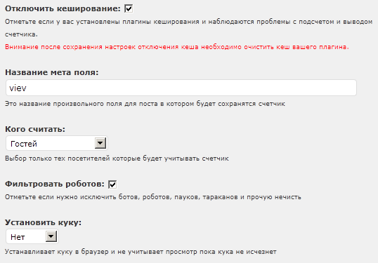 Как посчитать количество просмотров   ABC_POST_VIEVS   n-wp.ru