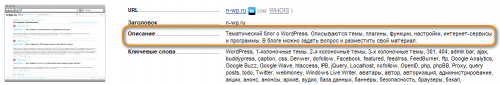 Как автоматически создавать мета-тег description | n-wp.ru