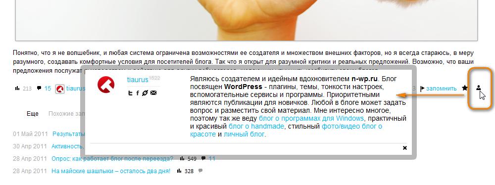 Подробная информация о тебе, %username% | n-wp.ru