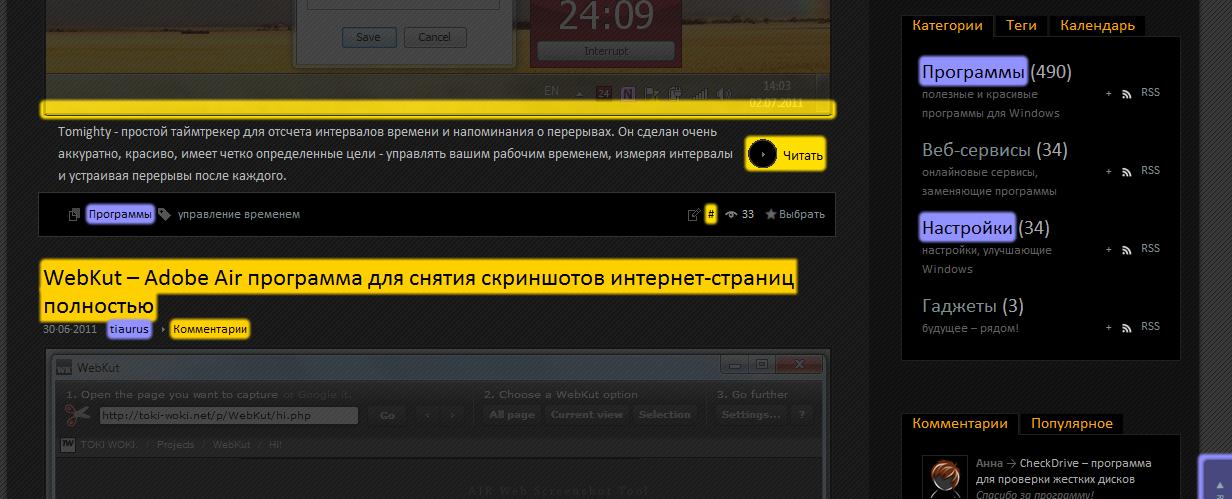 Опрос: так ли нужен сайдбар в современном блоге? | n-wp.ru