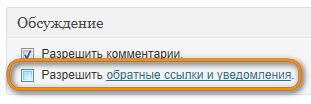 Обратные ссылки и уведомления - прощайте! | n-wp.ru