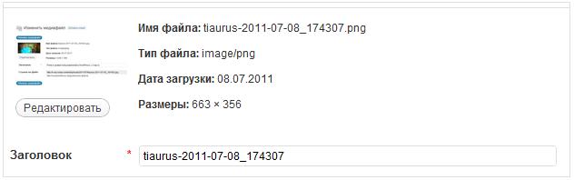 Как убрать некоторые кнопки и поля из формы добавления картинки | n-wp.ru