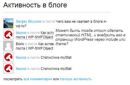 Новые страницы блога с полезными данными
