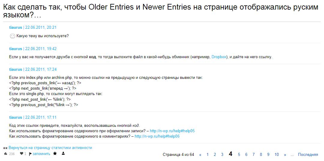 Новые страницы блога с полезными данными - Комментарии и Активность | n-wp.ru