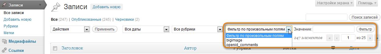 Как добавить в админку сортировку по произвольным полям | n-wp.ru