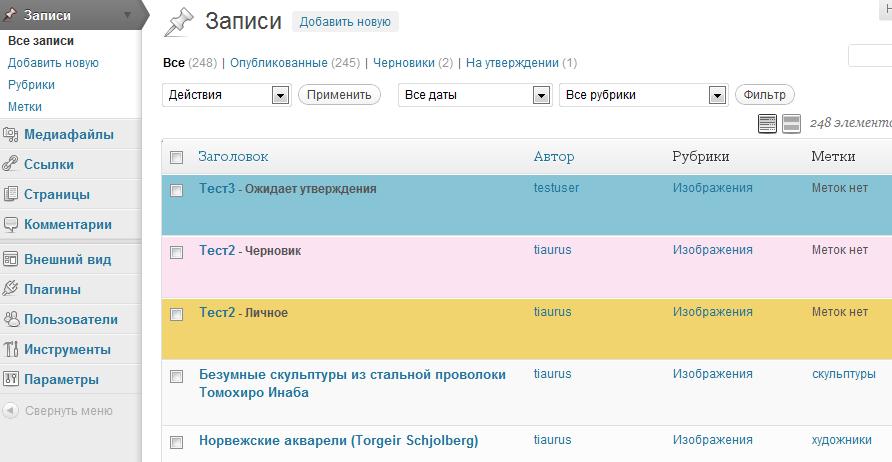 Как выделить посты с разными статусами индивидуальными цветами | n-wp.ru