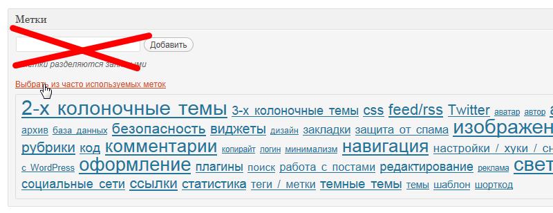 Как запретить авторам создание новых тегов | n-wp.ru