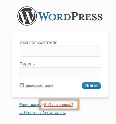 Как запретить сброс пароля | n-wp.ru