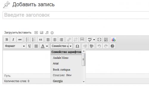Как добавить в визуальный редактор выбор шрифтов   n-wp.ru