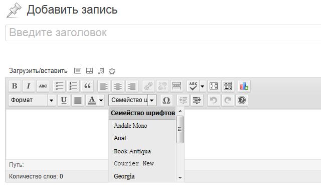 Как добавить в визуальный редактор выбор шрифтов | n-wp.ru