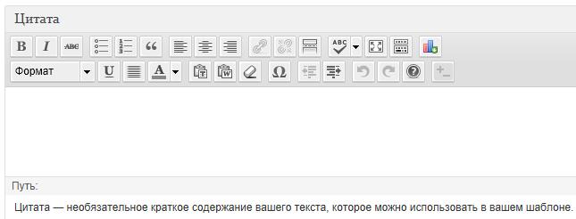 Как добавить кнопки визуального редактора в поле редактирования цитат | n-wp.ru