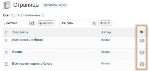 Как убрать колонку с количеством комментариев в списке страниц | n-wp.ru