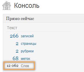 Как в консоли показать общее количество слов в постах и страницах | n-wp.ru