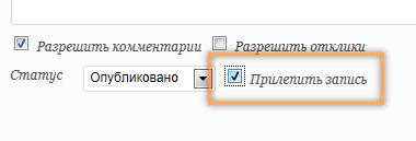 Как вывести прилепленные записи в любом месте   n-wp.ru