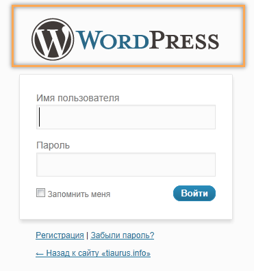 Как сменить логотип wordPress на свой на странице входа