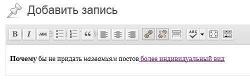 Как добавить визуальный редактор к названиям постов | n-wp.ru
