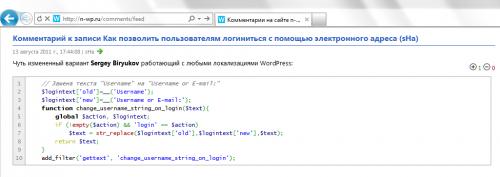 Преимущества подписки на комментарии в n-wp.ru через RSS    n-wp.ru