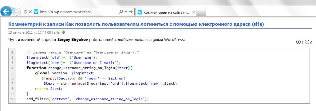 Преимущества подписки на комментарии в n-wp.ru через RSS  | n-wp.ru