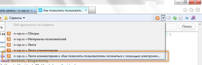 Преимущества подписки на комментарии в n-wp.ru через RSS
