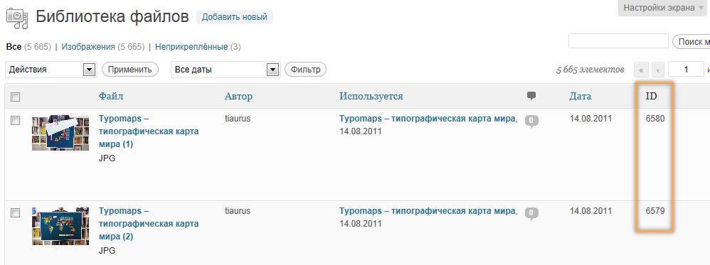 Как добавить ID изображений в список медиафайлов | n-wp.ru