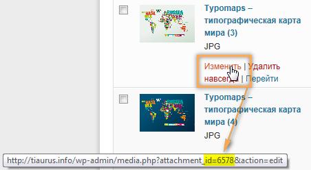 Как добавить ID изображений в список медиафайлов (1)