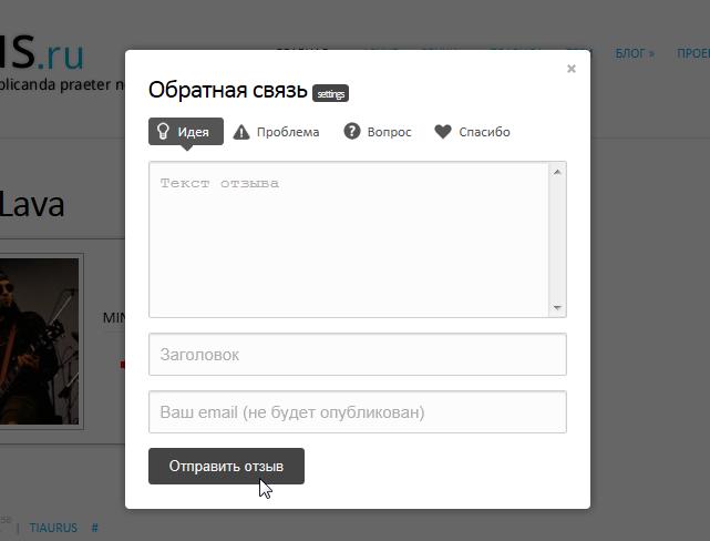 Как сделать красивую форму обратной связи | Usernoise | n-wp.ru