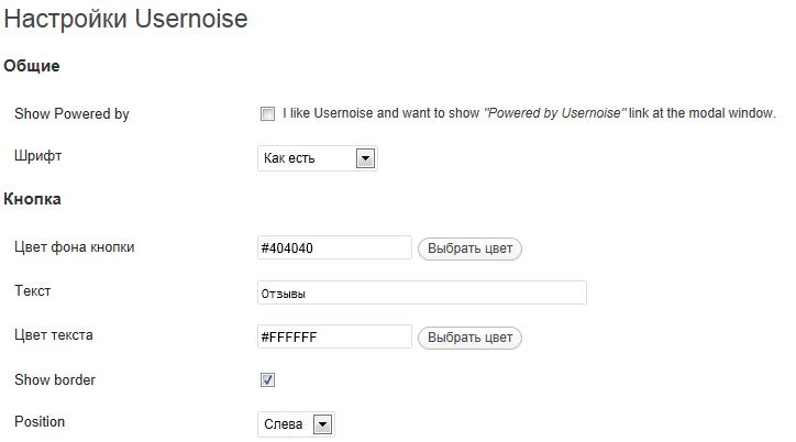 Как сделать красивую форму обратной связи | Usernoise