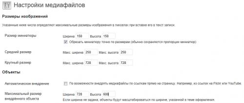 Как сбросить параметры медиафайлов к значениям по умолчанию   n-wp.ru
