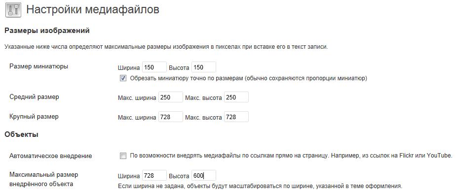 Как сбросить параметры медиафайлов к значениям по умолчанию | n-wp.ru