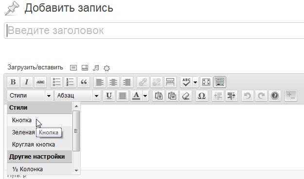 Как добавить свои стили оформления в визуальный редактор