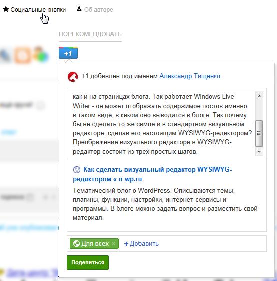 Google+ в блоге n-wp.ru | n-wp.ru