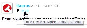 Как вывести количество комментариев рядом ником комментатора | n-wp.ru