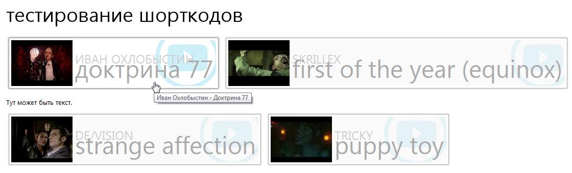 Шорткод для вставки миниатюры видео из YouTube   n-wp.ru