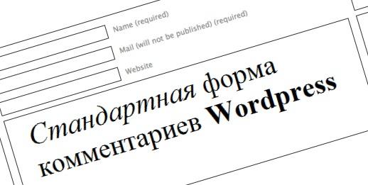 Способ защиты от автоматического спама для стандартной формы комментирования | n-wp.ru