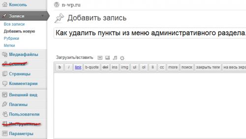 Как удалить некоторые пункты из меню административного раздела | n-wp.ru