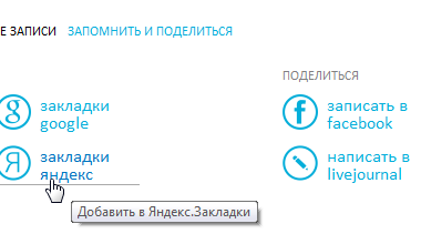 Перестала работать кнопка «Отправить в Яндекс.Закладки» - как исправить   n-wp.ru