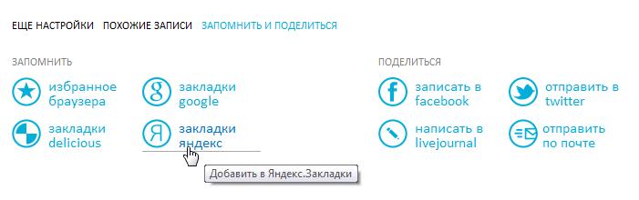 Перестала работать кнопка «Отправить в Яндекс.Закладки» - как исправить | n-wp.ru