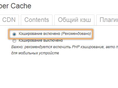 Настройка WP Super Cache для виртуального хостинга   n-wp.ru