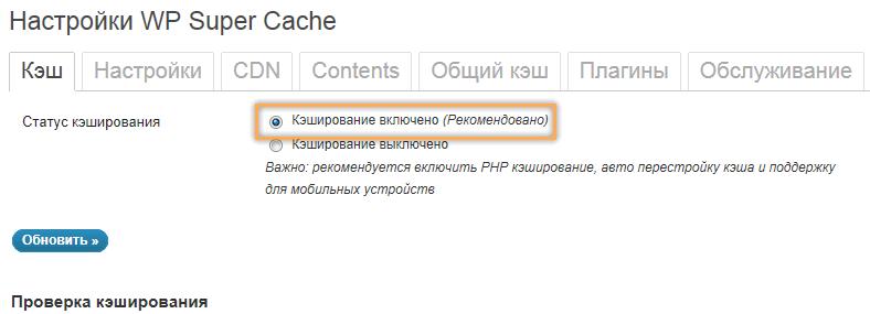 Настройка WP Super Cache для виртуального хостинга | n-wp.ru