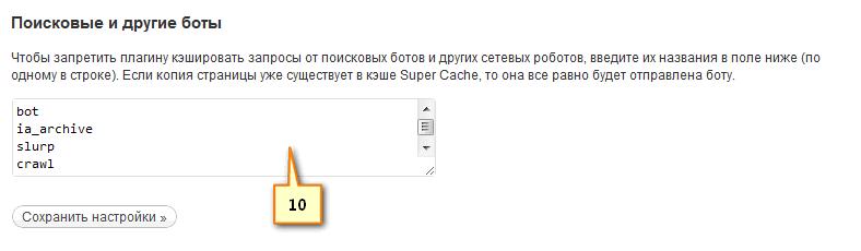 Настройка WP Super Cache для виртуального хостинга
