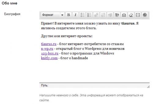 Как добавить кнопки редактора к полю Биография в профиле пользователя | n-wp.ru
